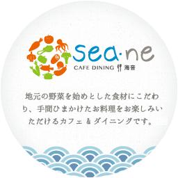 うのしまヴィラ 日立市太田尻海岸のカフェ感覚で泊まれる宿 公式サイト